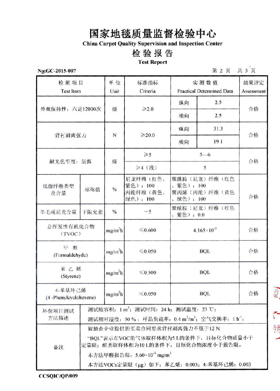 2015抽检报告3.jpg