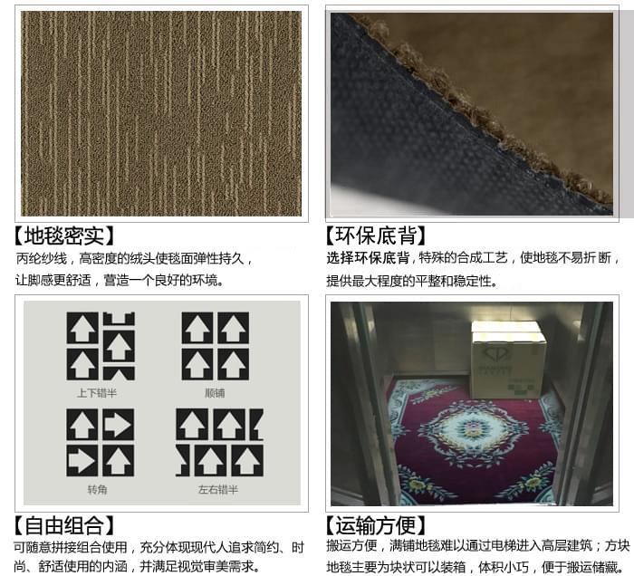 方块地毯,商务地毯,工程地毯