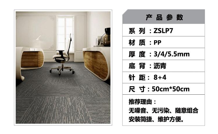 ZST30方块地毯参数.jpg