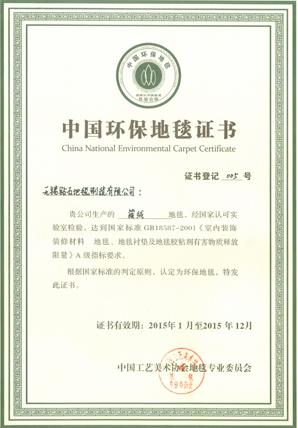 钻石地毯环保证书