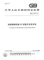 地毯燃烧性能45°试验方法及评定(GB/T 14768-2015)