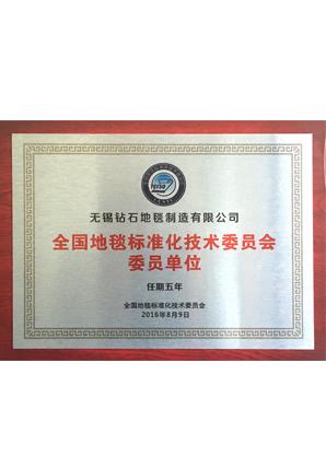全国地毯标准化技术委员会委员单位