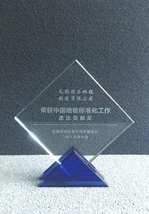 2016中国地毯标准化工作杰出贡献奖