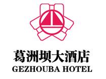 钻石地毯合作客户-葛洲坝大酒店