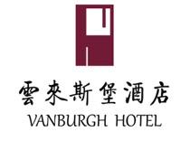 钻石地毯合作客户-云来斯堡酒店