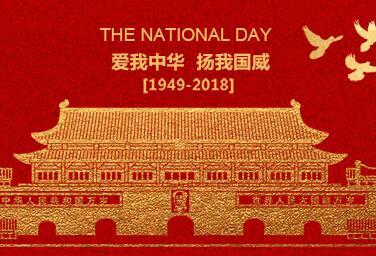 钻石地毯--喜迎10.1国庆,与全国人民举国同庆