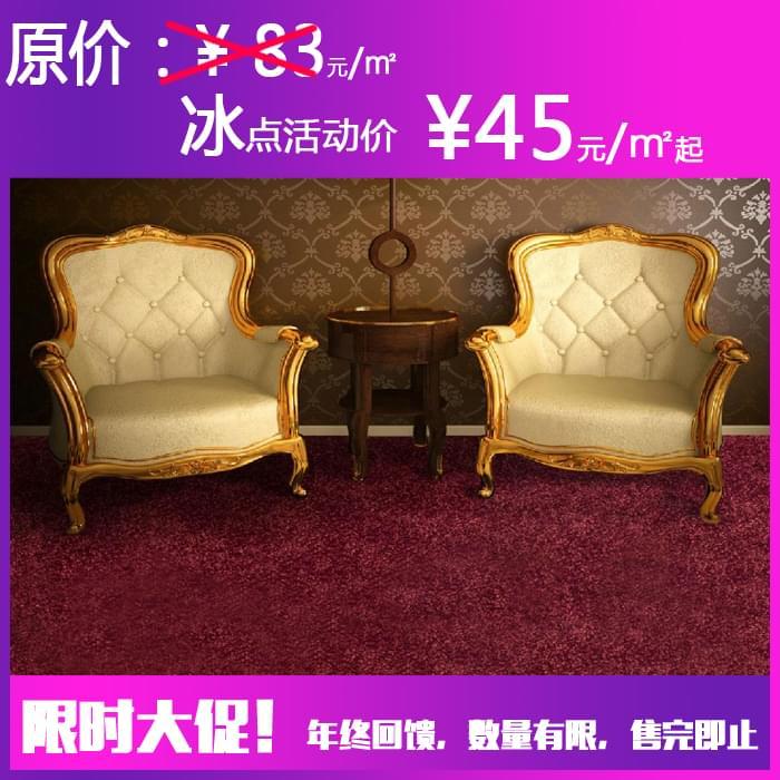 锦绣B系列--促销地毯/客房地毯/会所地毯/酒店地毯/展厅地毯
