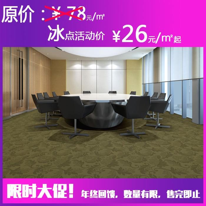 促销地毯-M500系列-酒店客房\办公室\走道\会议室\展厅羊毛地毯