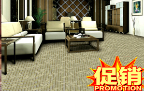 春秋B01-促销地毯