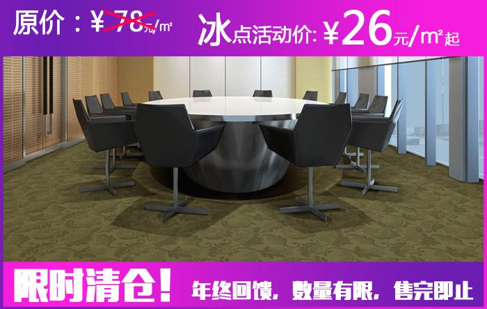 M500系列-酒店客房\办公室\走道\会议室\展厅羊毛地毯