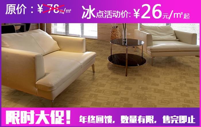 促销亚博vip-M501系列-酒店客房\办公室\走道\会议室\展厅羊毛亚博vip