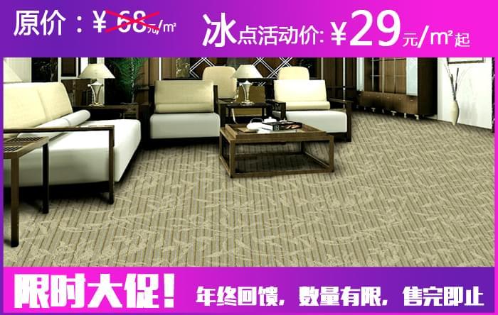 春秋B01-促销地毯/客房地毯/酒店地毯/办公室地毯