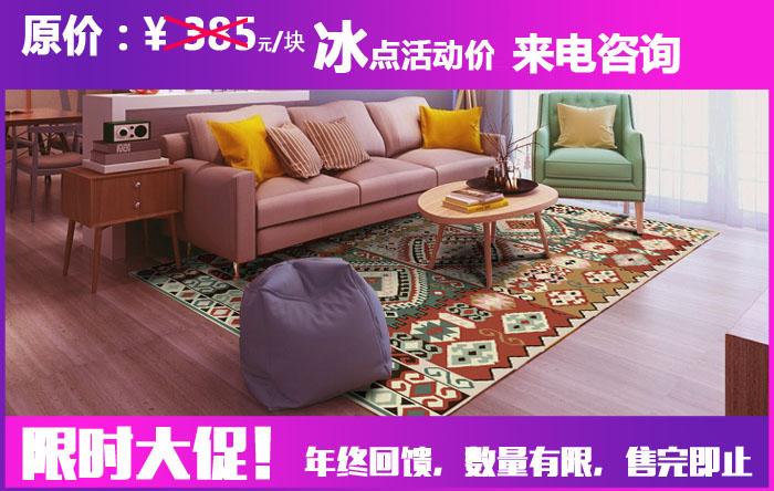 家用亚博vip促销-乡村田园-卧室亚博vip/客厅亚博vip/尼龙印花块毯
