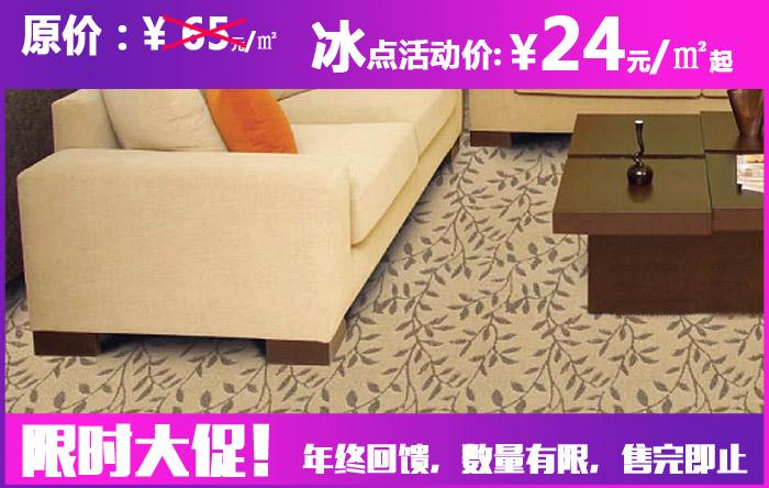 原野B-系列-客房/展厅羊毛地毯